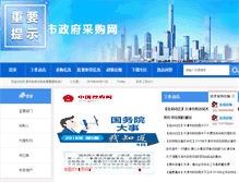 Tablet Preview of ccgp-tianjin.gov.cn